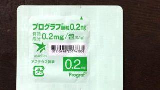 【ハプロ骨髄移植】免疫抑制剤(プレドニン他)について