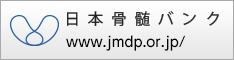日本骨髄バンクpic