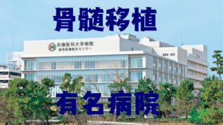 【白血病】骨髄移植の有名病院紹介